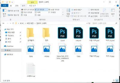 윈도우10 이미지 미리 보기 설정 또는 해제 방법