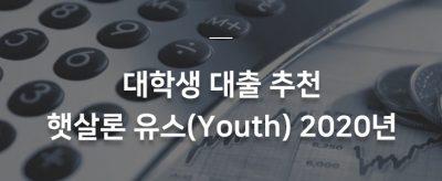 대학생 대출 추천 상품 햇살론 유스(youth) 알아봅시다. 2020년