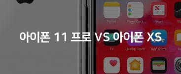 아이폰 11 프로와 아이폰 XS 비교하기, 과연 업그레이드 할 가치가 있을까?