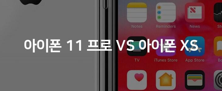 아이폰 11 프로 VS 아이폰 XS