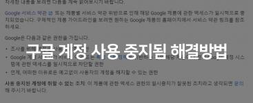 구글 계정 사용 중지됨 해결방법 알아볼까요?