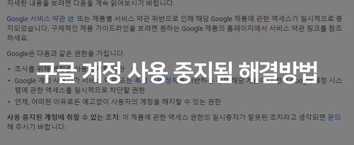 구글 계정 사용 중지됨 해결방법