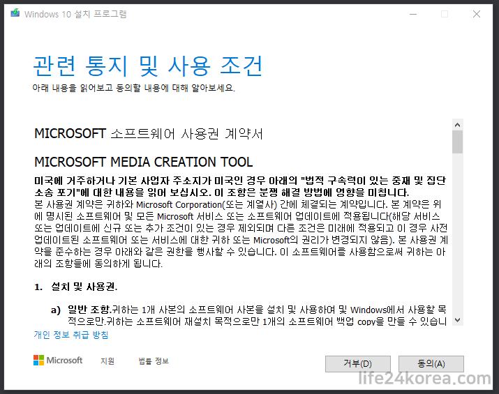 윈도우 ISO 미디어 다운로드