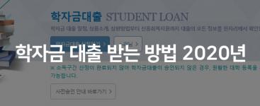 학자금대출받는방법, 한국 장학 재단 이용하기 (2020년)