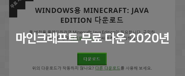 마인크래프트 무료 다운 2020년