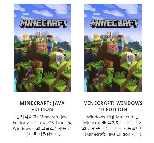 마인크래프트 윈도우10 에디션 다운로드