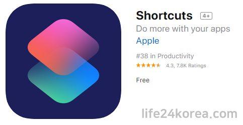 아이폰, 아이패드 Shortcuts 어플