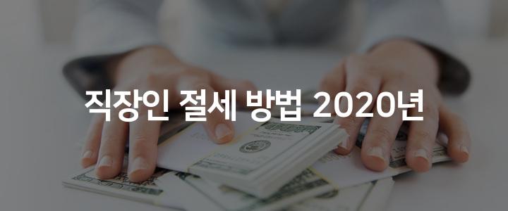 직장인 절세 방법 2020년