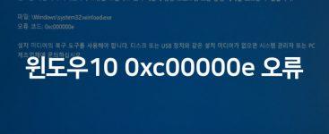 윈도우10 0xc00000e 오류 해결
