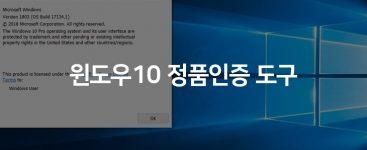 윈도우10 제품키 도구를 사용하여 정품인증 하는 방법 2020년