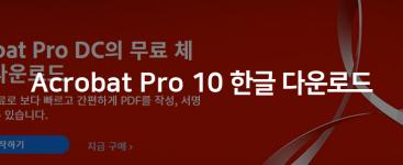 Adobe acrobat 10 Pro 한글 다운로드 [2020] 윈도우7, 윈도우10