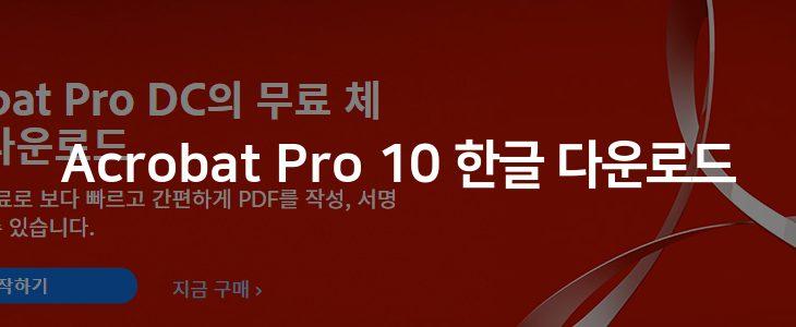 Acrobat 10 Pro, DC 한글 다운로드