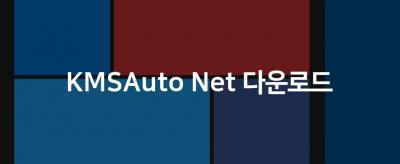 윈도우10 정품인증 KMSAuto Net 다운로드 2020년