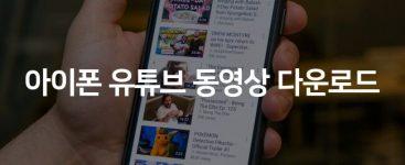 아이폰, 아이패드에서 유튜브 동영상 다운로드 하는 방법 2020년