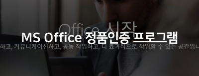 MS Office 정품 인증 프로그램 최신 다운로드