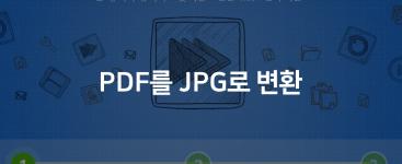 PDF를 JPG로 변환하는 방법 2020