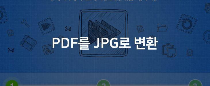 PDF를 JPG로 변환