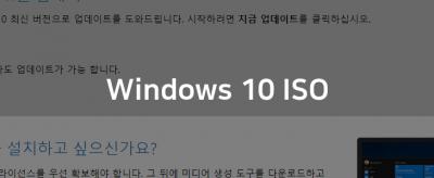 윈도우10 ISO 다운로드 32-64bit [2020 년]