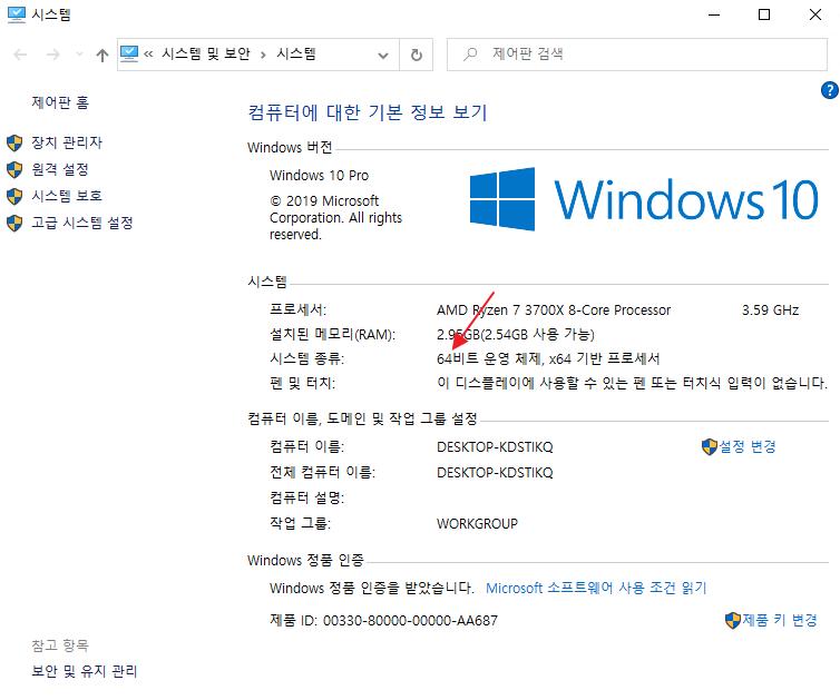 윈도우10 비트 확인