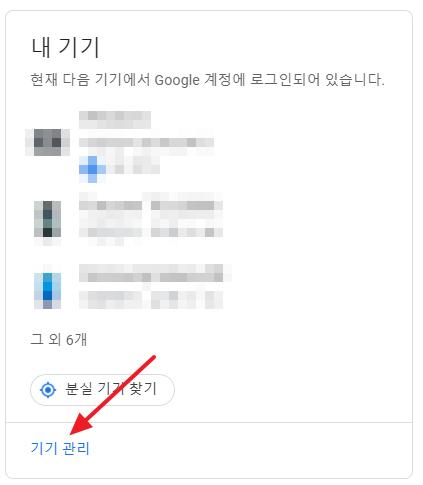 구글 계정 다른 기기 로그아웃_01