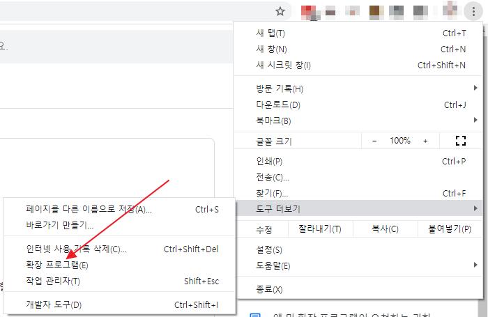 구글 크롬 시크릿모드 확장프로그램 활성화_01