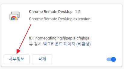 구글 크롬 시크릿모드 확장프로그램 활성화_02