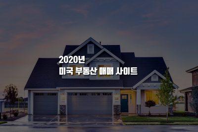 미국 부동산 매매 사이트 (2020년)