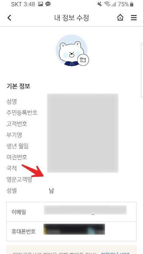 신한은행 영문이름 확인
