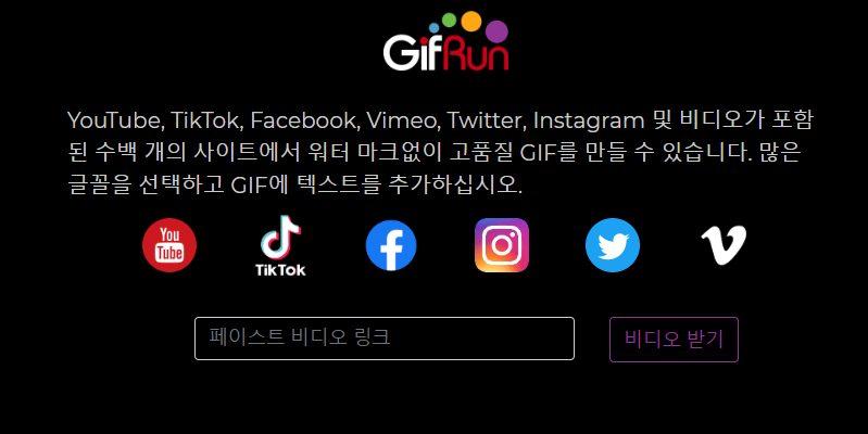 유튜브 동영상 GIF 변환