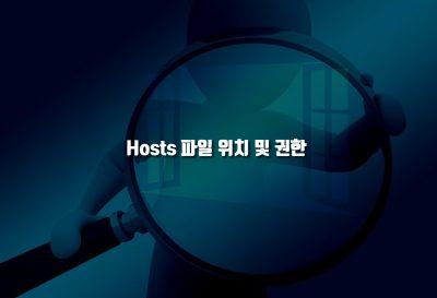 윈도우10 hosts 파일 위치 및 수정 권한